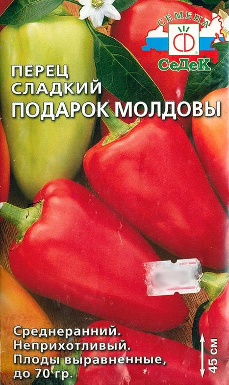 Сорт перца подарок молдовы отзывы